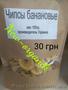 Семена Чиа, Киноа, ягоды Годжи, чипсы банановые, гранола, красная чечевица - Изображение #3, Объявление #1629307
