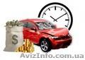 Срочный автовыкуп. Дорого продать авто, Объявление #1631394