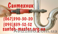 Сантехник Киев.Монтаж:водопровод/канализация/отопление