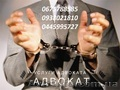 Юридичні послуги. Послуги адвоката,   Київ