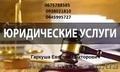 Адвокат по ДТП. Уголовный,  семейный адвокат,  Киев.