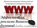 Размещение объявлений на интернет досках Киев.  , Объявление #1637594