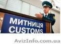 Услуги таможенного брокера Киев и область.Надежно, недорого,  в срок.