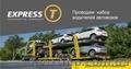 Водитель категории Е на автовоз,  эвакуатор(4-5 местного)