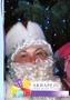 Новый год - у ворот,  а Дед Мороз в Миргороде !!!