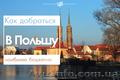 НЕДОРОГИЕ автобусные билеты в Польшу (дешевые билеты на автобусы)
