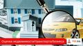 Экспертная оценка недвижимости/транспорта/бизнеса. Быстро по лучшим ценам.
