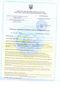 Получение разрешительной документации: висновки СЕС,  сертификати гигиенические