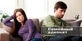 Адвокат по семейным делам - Семейный адвокат - 19 лет опыта