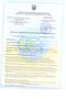 Получение разрешительной документации - Висновки СЕС,  Cертификати гигиенические,
