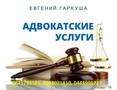 Адвокат в Киеве. Юридические услуги Киев.