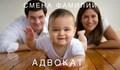 Семейный адвокат в Киеве.