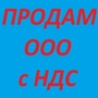 ТОВ з ПДВ та ліцензіями на продаж Київ. Купити готовий бізнес Київ