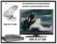 Цена спутникового тв в Барышевке