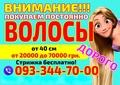 Продать волосы в Киеве дорого Покупка волос Киев Куплю волосы
