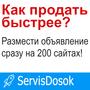 Разместить рекламу на 200 ТОП-медиа сайтах. Рассылка объявлений - Вся Украина