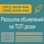 Рaзмещение объявлений на досках Украины