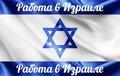 Работа в Израиле на складах,  в отелях,  на фабриках,  в строительстве