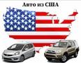 Авто из США по самой выгодной цене