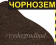 Чернозем плодородный с доставкой по Киеву и области