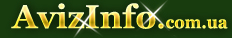Разовая работа в Киеве,предлагаю разовая работа в Киеве,предлагаю услуги или ищу разовая работа на kiev.avizinfo.com.ua - Бесплатные объявления Киев